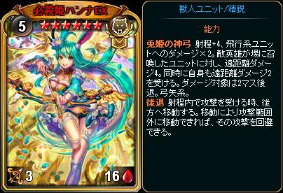 ☆6必殺姫ハンナEX