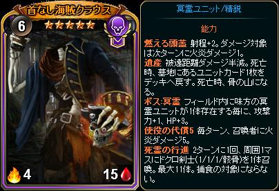 ☆5首なし海賊クラウス