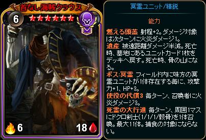 ☆6首なし海賊クラウス