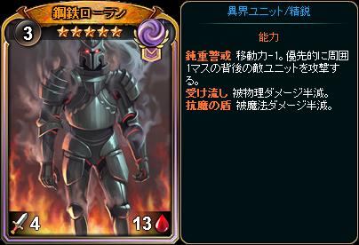 ☆5鋼鉄ローラン