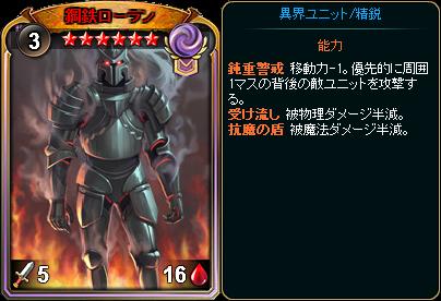 ☆6鋼鉄ローラン