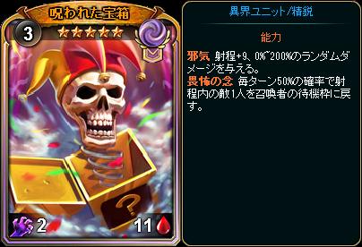 ☆5呪われた宝箱