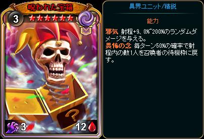 ☆6呪われた宝箱