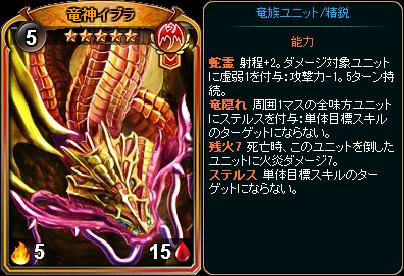 ☆5竜神イブラ