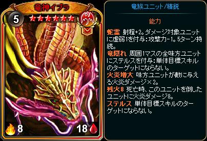 ☆6竜神イブラ