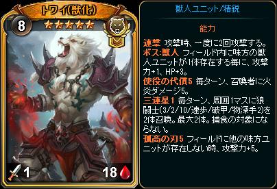 ☆5トワイ(獣化)