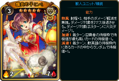 ☆5熾炎の子ミンミ