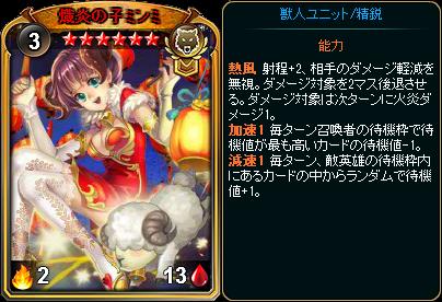 ☆6熾炎の子ミンミ