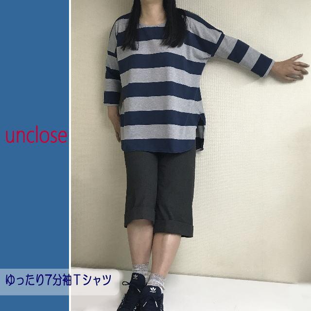 【キット】40/2天竺太ボーダーで作る、ゆったり7分袖Tシャツ