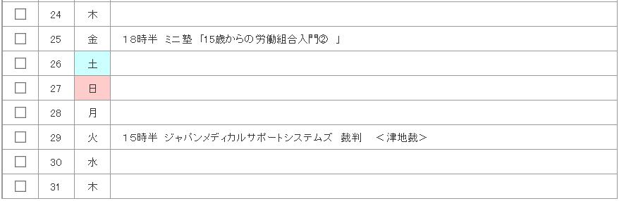 1707スケ②