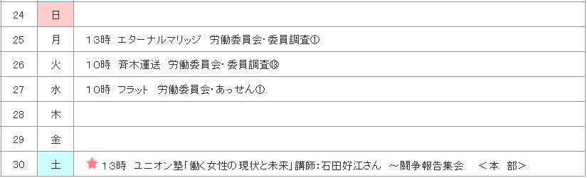 1709スケ②