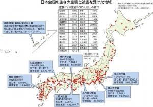 空襲 日本地図