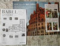 バベルの塔ー4