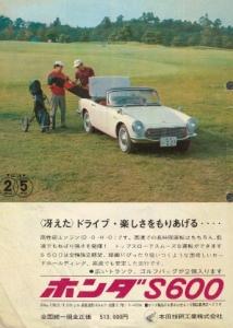 Honda_S600.jpg