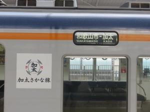 鉄旅20177⑧