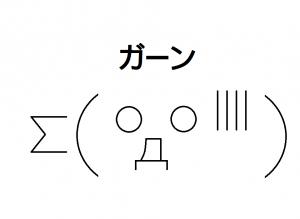 顔文字 ガーン