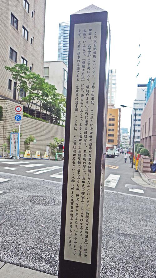 池田坂の碑