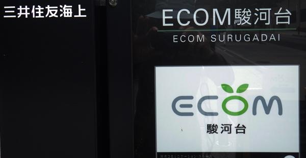 「ECOM駿河台」 看板