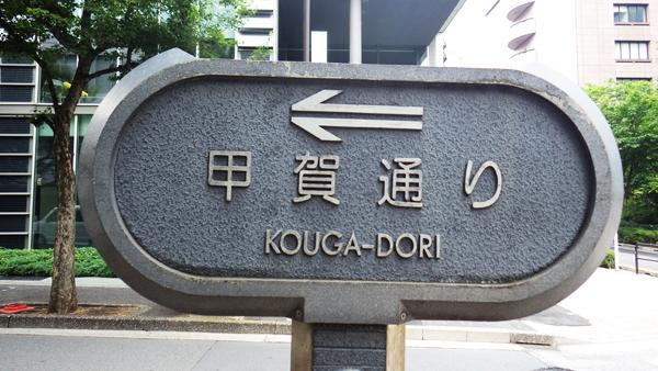 甲賀通り碑