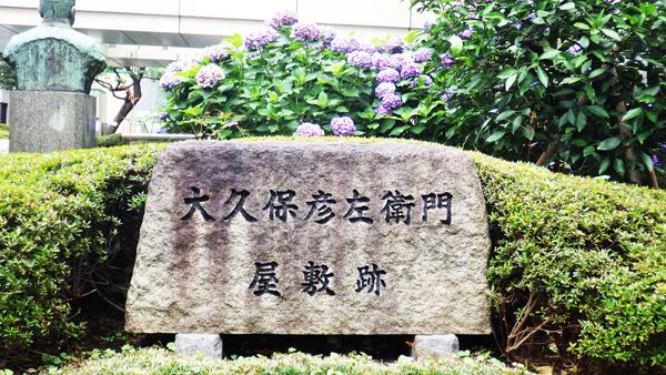 大久保彦左衛門の屋敷跡の碑