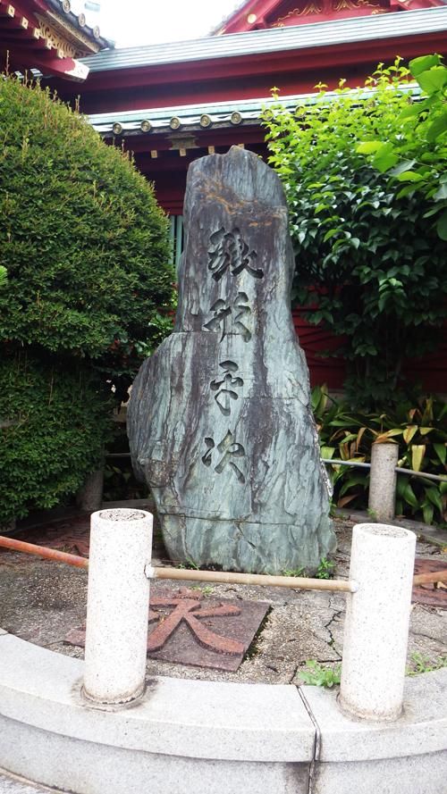銭形平次の碑