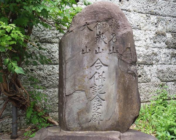 大山神社合併の碑