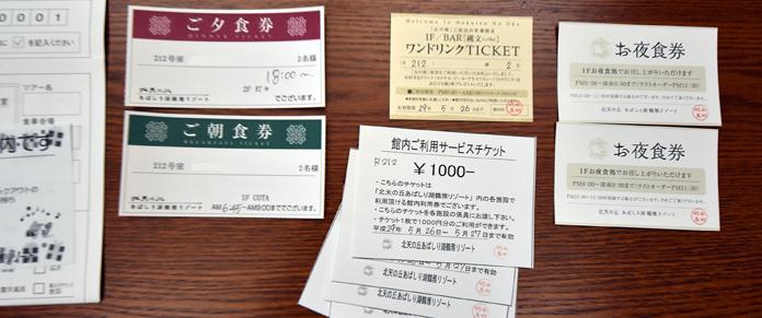 2017-05-26 網走鶴雅知床北こぶし 085