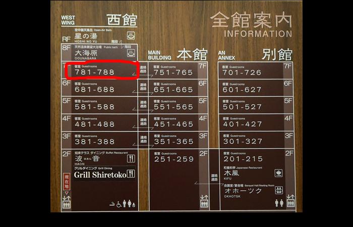 2017-05-27 網走鶴雅知床北こぶし 108