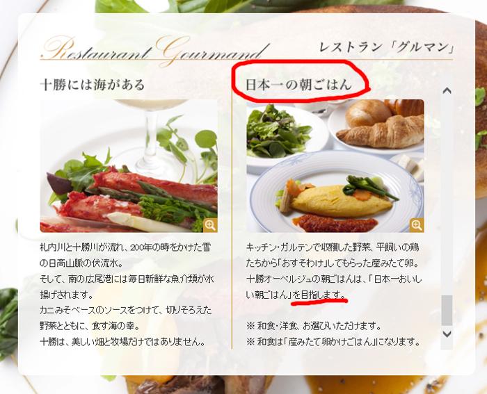 2017-06-16 十勝オーベルジュ・忍冬adfe