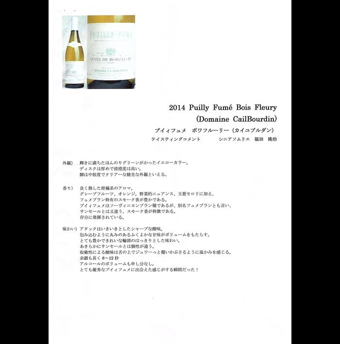 2017年第4回ワイン会ロワール0002