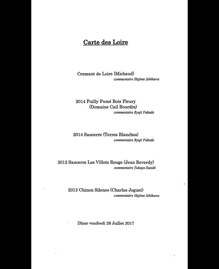2017年第4回ワイン会ロワール0001