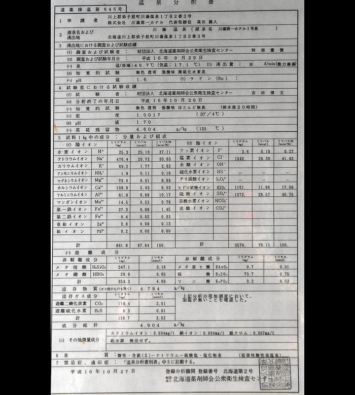 2017-06-17 十勝オーベルジュ・忍冬 020