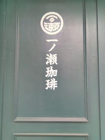 一ノ瀬珈琲