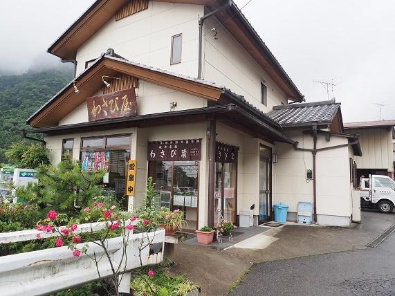 酒井駒太郎 - JapaneseClass.jp