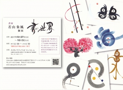 若山先生個展案内2017