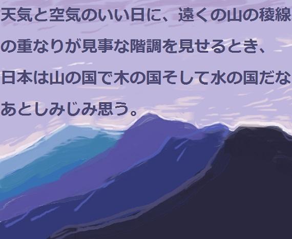 2017-07-24 yama