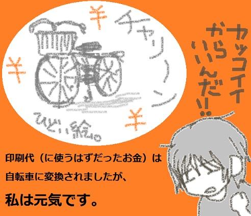 2017-09-14 betumiya00