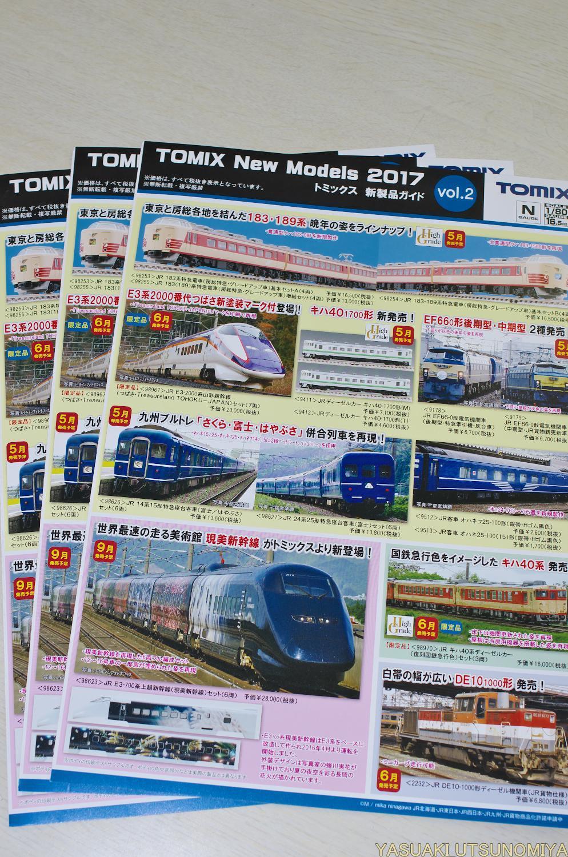 TOMIXの新製品情報