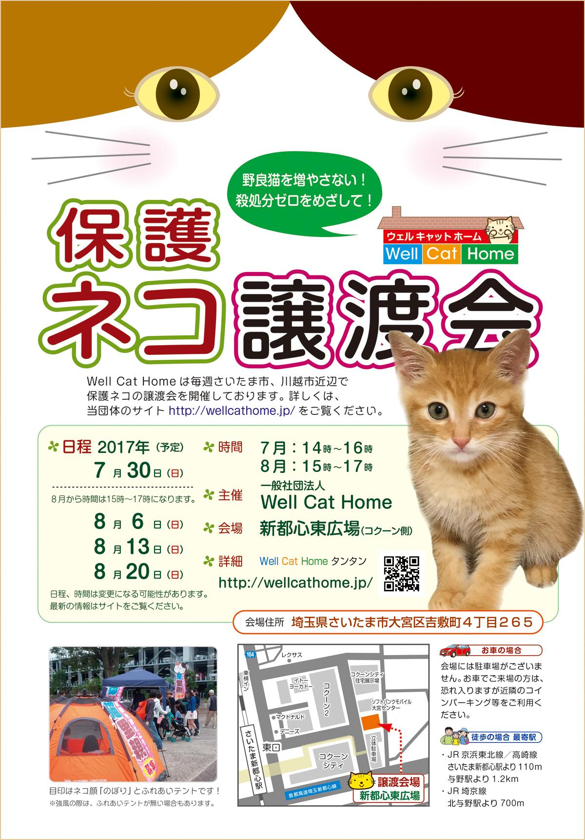 shintoshin_higashihiroba2017_7_8.jpg