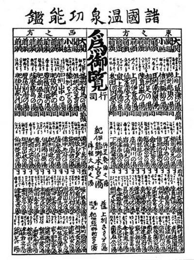 Shokoku_Onsen_Kounou_Kan-2_convert_20170513163440.jpg