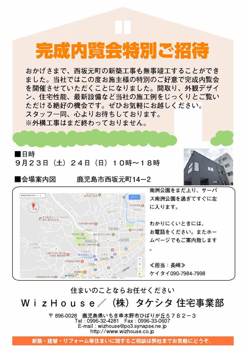 西坂元町チラシ