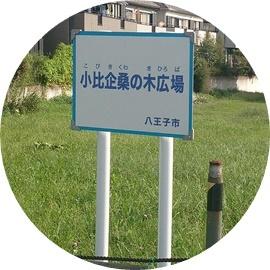 小比企桑の木公園看板 (1)