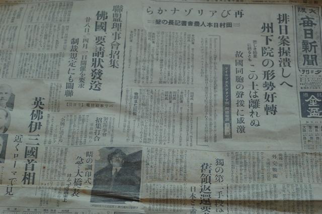 昭和10年の新聞ー一面