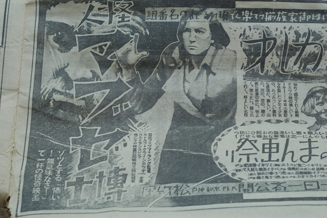 昭和10年の新聞ー映画