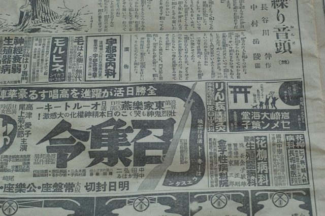 昭和10年の新聞ー広告、薬