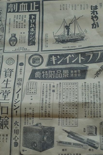 昭和10年の新聞ー薬2