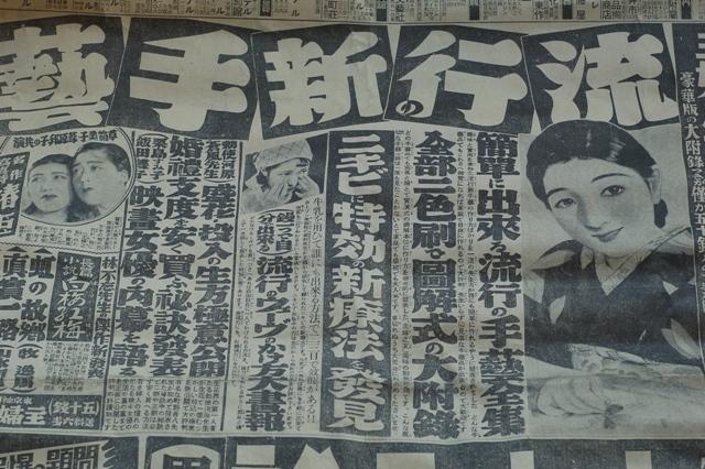 昭和10年の新聞ー雑誌広告