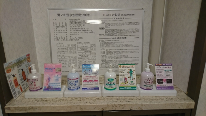湯之元風呂 (2)