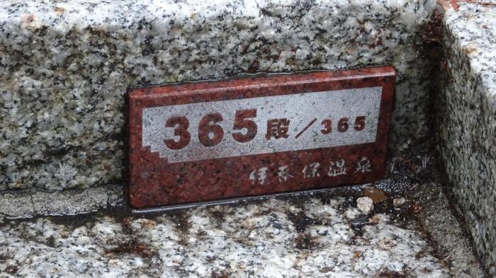 草津温泉と伊香保 (16)