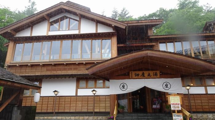 草津温泉と伊香保 (5)